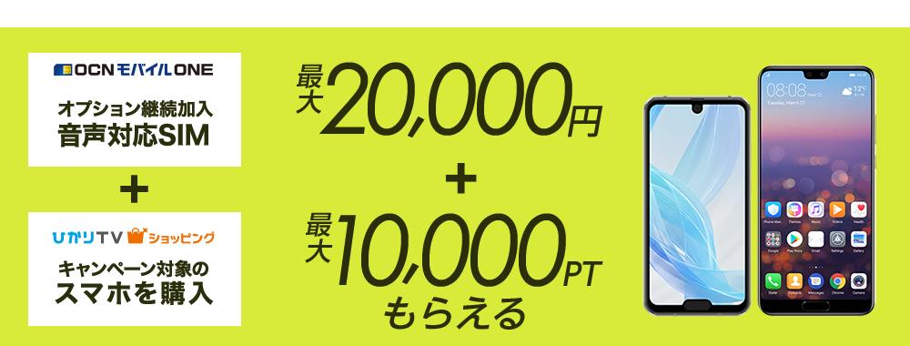 OCN モバイル ONE申込み+端末購入で現金2万円+最大1万ポイントバック。AQUOS R2 compact、Huawei P20、P20lite、iPhoneXも対象。~5/8 12時。