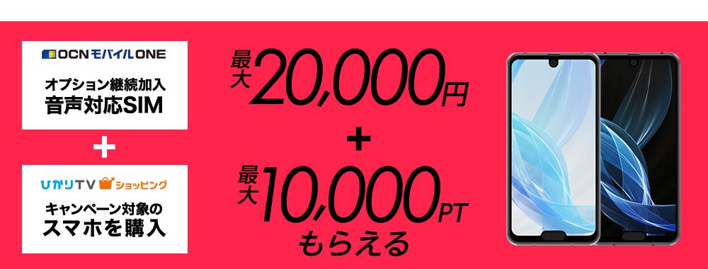 OCN モバイル ONE申込み+端末購入で現金2万円+最大1万ポイントバック。AQUOS R2 compact、Huawei P20、P20lite、iPhone7も対象。~2/19 12時。