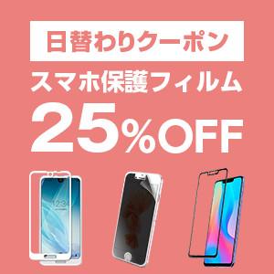 Yahoo!ショッピングで1万円以下でスマホ液晶保護フィルムの25%OFFクーポンを配布中。最初からアマゾンで中華製を買えばOK。