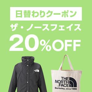 Yahoo!ショッピングでザノースフェイスが20%OFFとなるクーポンを配布中。スーツのコート代わりにおすすめ。本日限定。