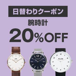 Yahoo!ショッピングで1万円以下の腕時計・置き時計で使える15%OFFクーポンを配布中。本日限定。