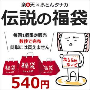 楽天のふとんタナカのふとん福袋500円が販売予定。