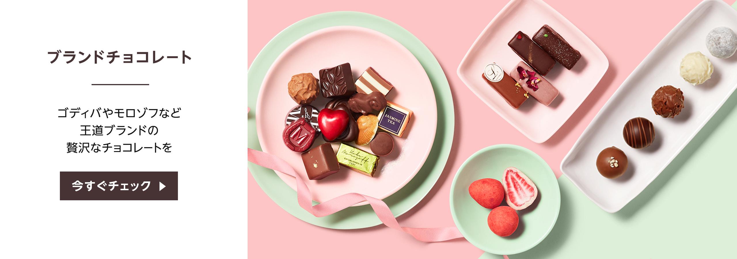 アマゾンでバレンタインデーチョコや洋菓子を4000円分以上まとめ買いで500ポイント還元中。利回り200%で男性への餌付けが捗るな。~2/3。