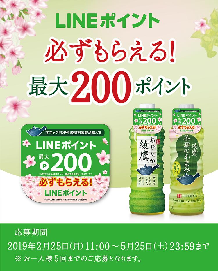 綾鷹 茶葉のあまみを購入すると、もれなく20LINEポイントが貰える。更に20-180LINEポイントが抽選で20万名に当たる。~5/25。