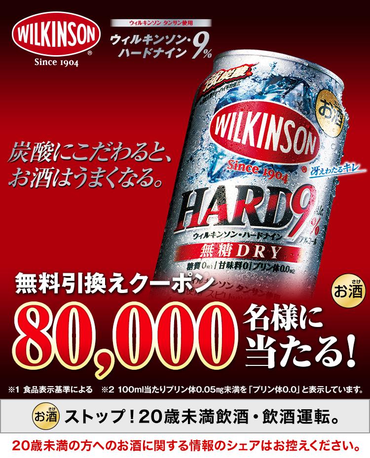 LINEで『ウィルキンソン・ハードナイン無糖ドライ』(缶350ml×1本)が抽選で8万名に当たる。~2/18。