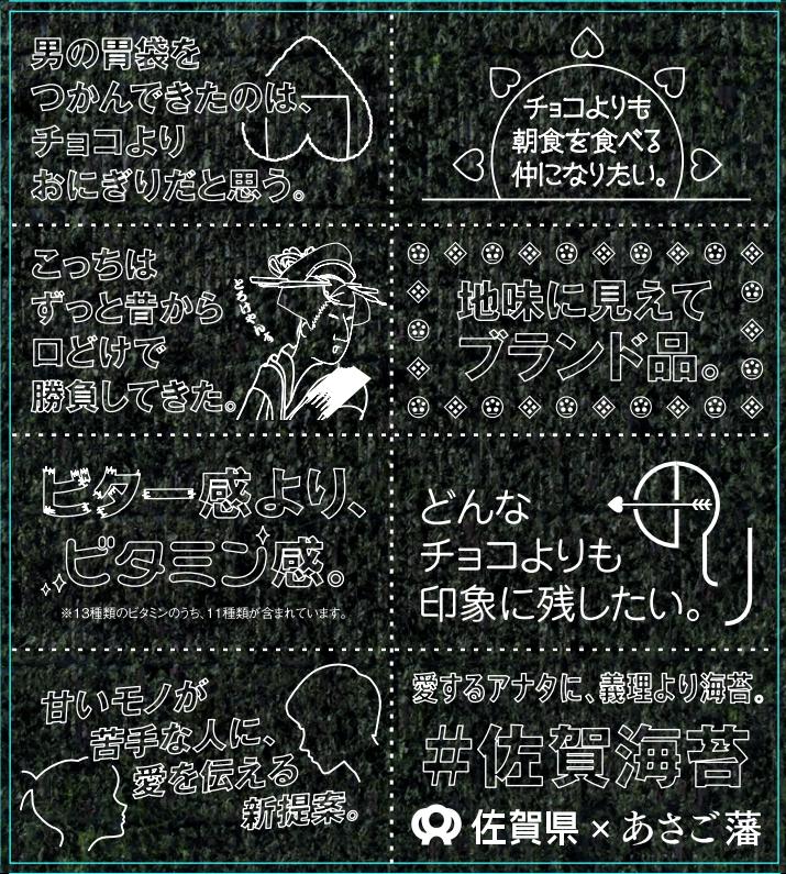 バレンタインデーに渋谷モヤイ像周辺で「佐賀海苔」が先着1000名に配布予定。 2/14 7時30分~。