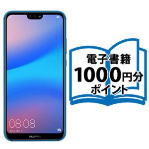 【実質半額】ひかりTVショッピングでHuawei P20やMate10Proが5000円引き、P20lite、Nova lite2が3000円引きとなるクーポンコードを配信中。~2/17。