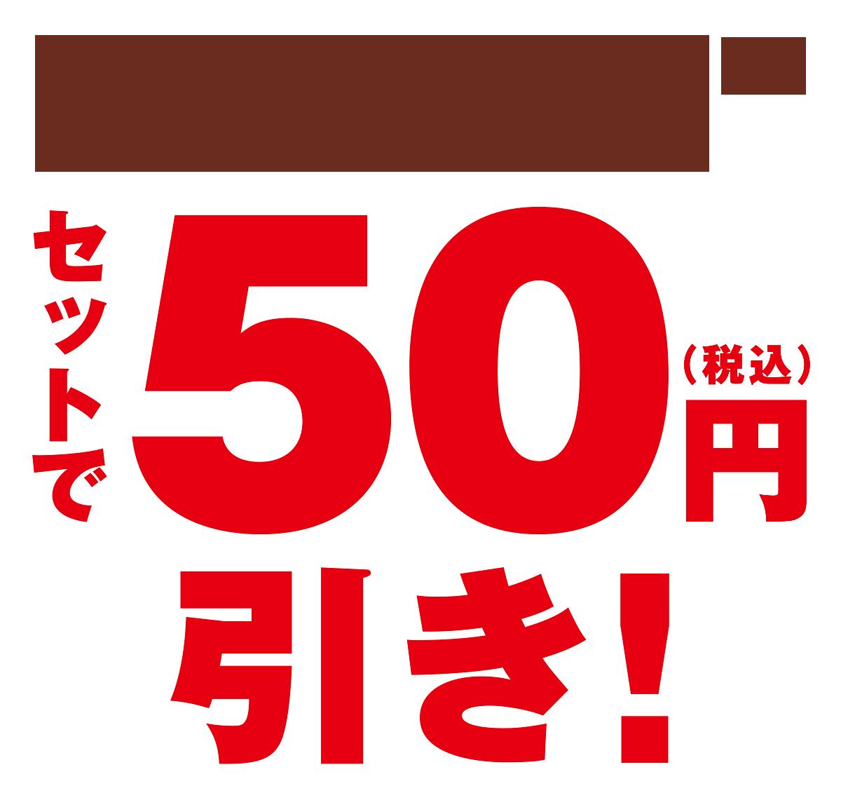 ファミマコーヒーとファミマスイーツセット購入で50円引き。~3/4。コーヒーはd払いで無料配布中。