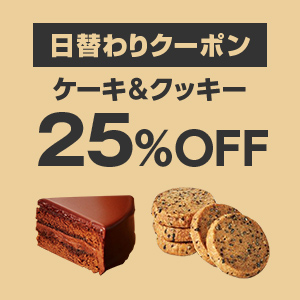 Yahoo!ショッピングでケーキやクッキー等焼き菓子の割引クーポンを配布中。本日限定。