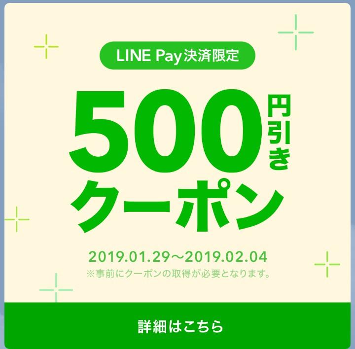 LINEデリマで期間限定、先着30万名向け下限なし500円引きクーポンを配信中。