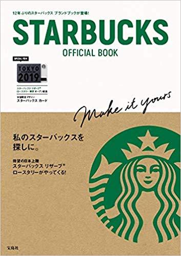 アマゾンで限定スターバックスカード付き(残高0円)、STARBUCKS OFFICIAL BOOKが994円で販売中。