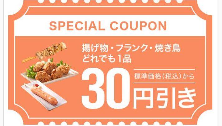 セブンイレブンアプリで揚げ物・フランク・焼き鳥30円引きクーポンがもれなく貰える。~5/6