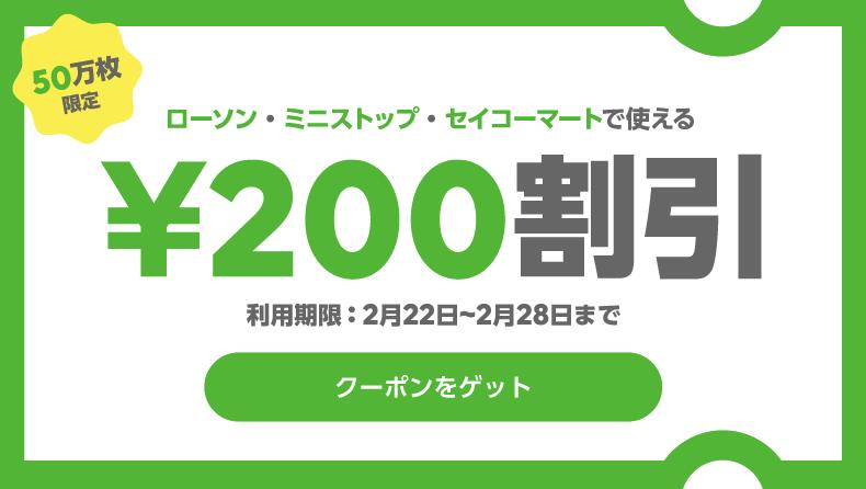 【先着50万枚限定】LINE Payでミニストップ、セイコーマートで201円以上で使える200円OFFクーポンを配信中。