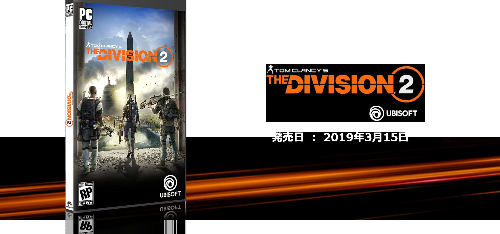 AMDのRyzen7/5単体またはPC購入で「Tom Clancy's The Division 2」ゲームがもらえる。~4/6。