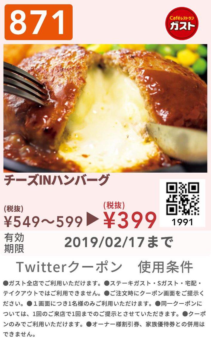 ガストでチーズINハンバーグが399円、広島産カキフライが499円。~2/17。
