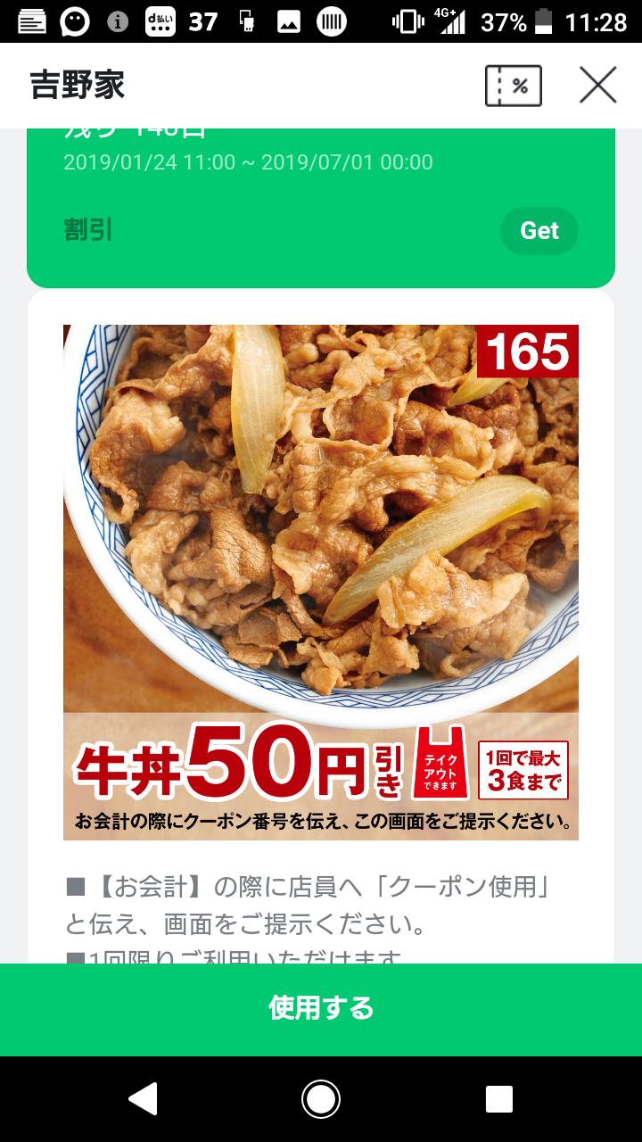 吉野家でLINEアカウントと一度ブロックして復活させると、牛丼50円引きクーポンが貰える。~6/30。