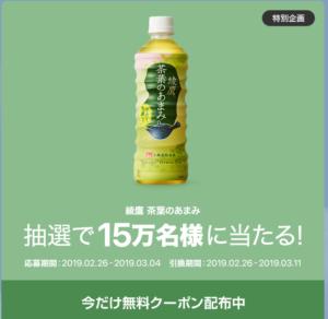 LINEギフトで綾鷹 茶葉のあまみが抽選で15万名に当たる。2/26~3/4。