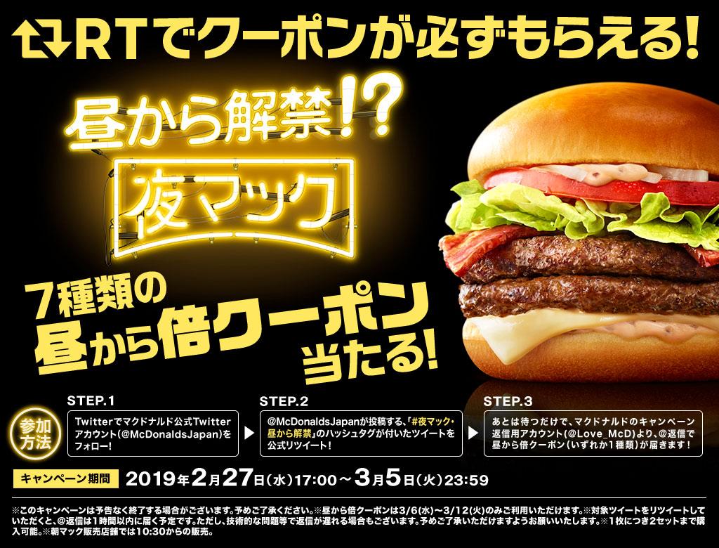 マクドナルドで昼から解禁「夜マック」でプラス100円でパティ(肉)が倍。毎日10時30分~。倍クーポンはもれなく貰える。3/6~。
