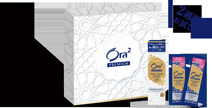 歯磨きのOra2のステインクリアやクレンジングペーストのサンプルが抽選で5000名に当たる。