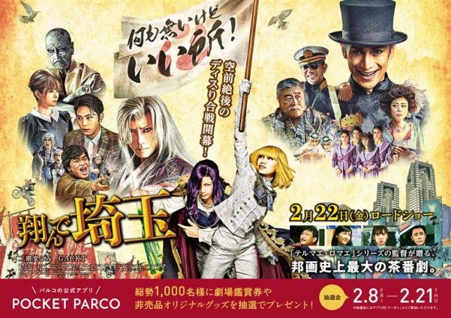 映画「翔んで埼玉」タイアップキャンペーンで全国のパルコで劇場鑑賞券や非売品オリジナルグッズが抽選で1000名に当たる。~2/22。