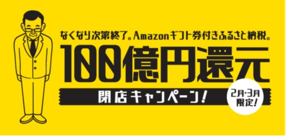 大阪府泉佐野市がふるさと納税で通常返礼品のビールや肉+Amazonギフト券を10%~20%還元へ。100億円がなくなり次第終了。