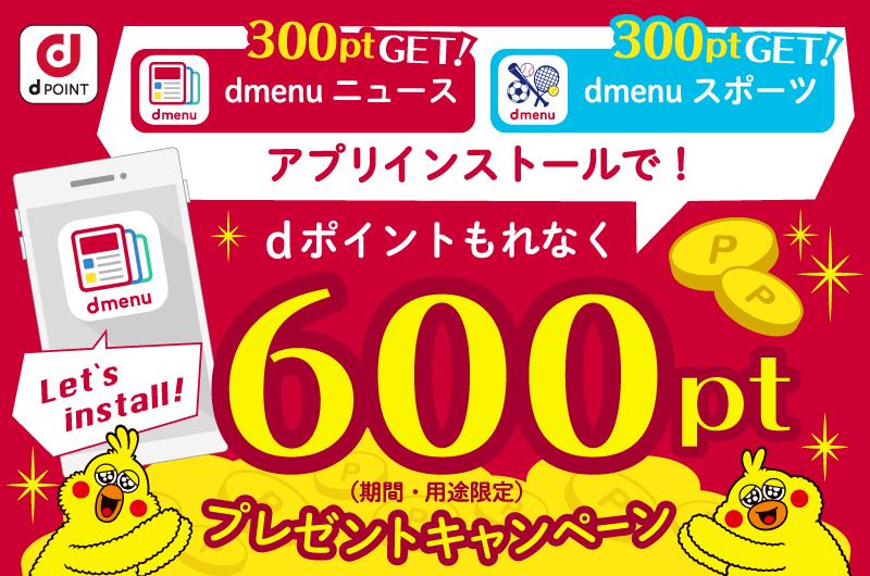 dmenuニュース/スポーツ アプリをインストールすると合計600ポイントが貰える。~3/17。