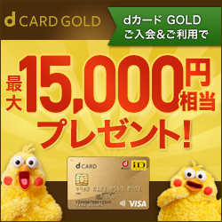 ドコモのdカードで最大8000円分が貰える。年会費無料。ゴールドは13000円相当が貰える。
