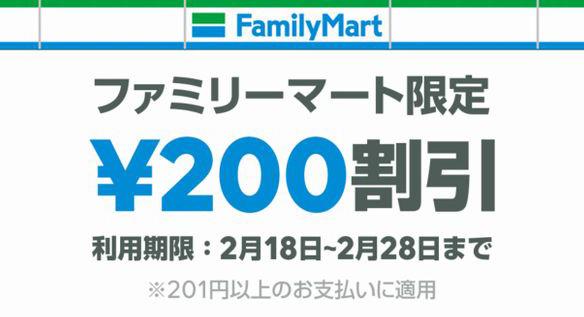 LINE Payでファミリーマートで201円以上で使える200円OFFクーポンを配信中。~2/28。