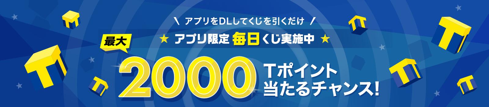 Yahoo!ファイナンス毎日くじでアプリから応募すると2000ポイントが14名、1ポイントが47万名に当たる。~3/13。