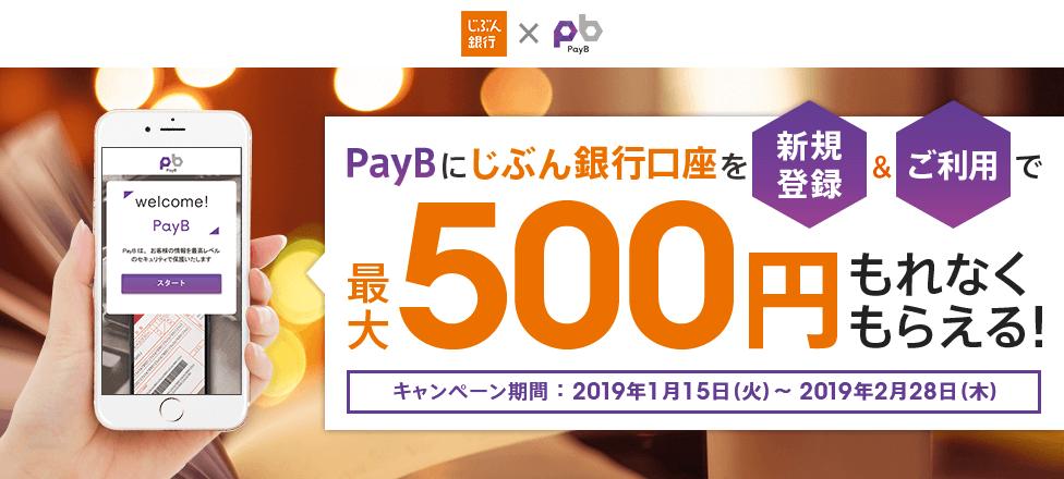 スマホで収納代行決済サービスのPayBで、じぶん銀行口座で最大500円貰える。~2/28。