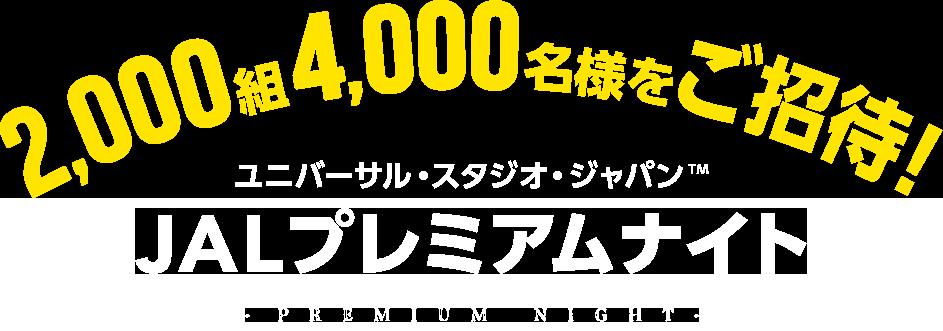 JALに2回搭乗すると、USJのJALプレミアムナイトで貸し切りキャンペーンが2000組4000名に当たる。貸し切り日は7/5(金)19時より。~5/6。