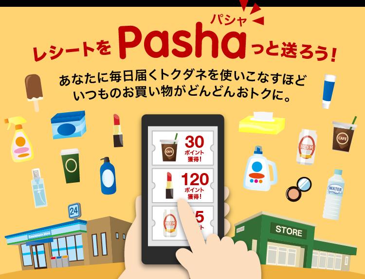 楽天がレシート画像を送って楽天ポイントを獲得出来るマーケティングツール「Rakuten Pasha」を提供へ。2/4~。