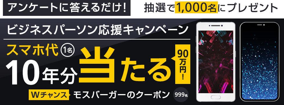 ソフトバンクで抽選で1名にスマホ代10年分90万円、抽選で999名にモスバーガークーポンが当たる。10年ソフバンiPhoneで115万、MVNO+Huaweiで51万。~3/6。