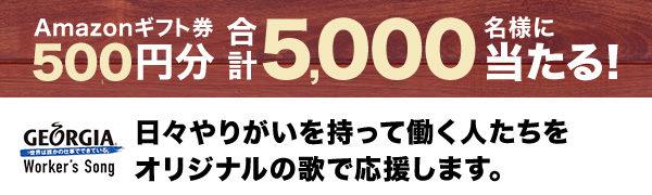 コカ・コーラでジョージア「ワーカーズソング」動画を見ると、アマゾンギフト券500円分が5000名に当たる。~11/30。