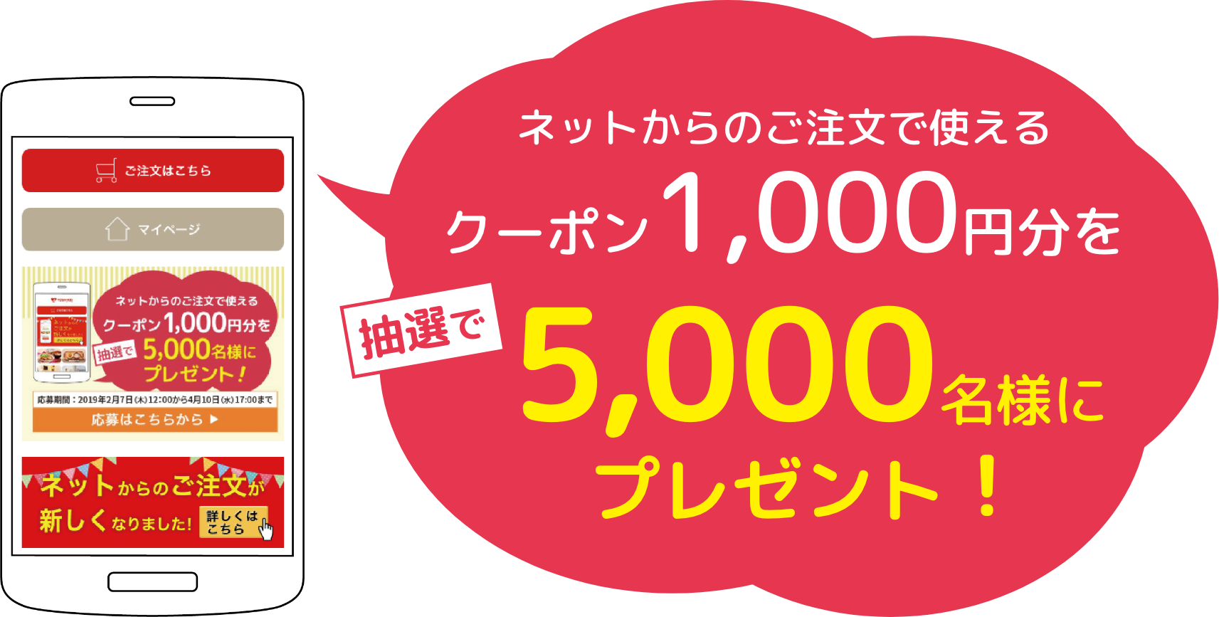 ヨシケイで1000円分クーポンが抽選で5000名に当たる。~4/10 17時。