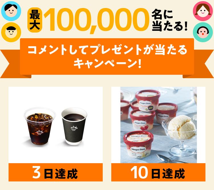 auニュースパスアプリで最大10万名にハーゲンダッツミニカップやコンビニコーヒーが当たる。~3/22。