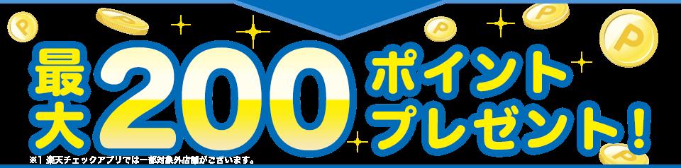 楽天チェックまたは楽天ペイアプリの初めての利用でそれぞれ100ポイント、最大200ポイントがもれなく貰える。~2/28。