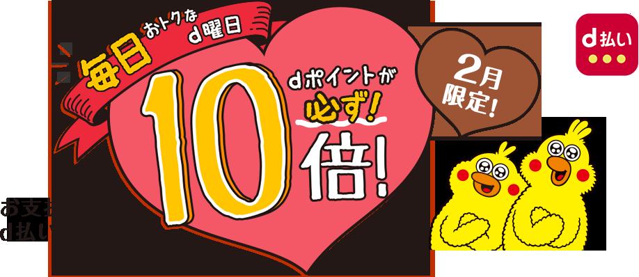 ひかりTVショッピングで2月は毎日ポイント10倍。一方NTT-Xストアは10-19倍で完全敗北。~2/28。