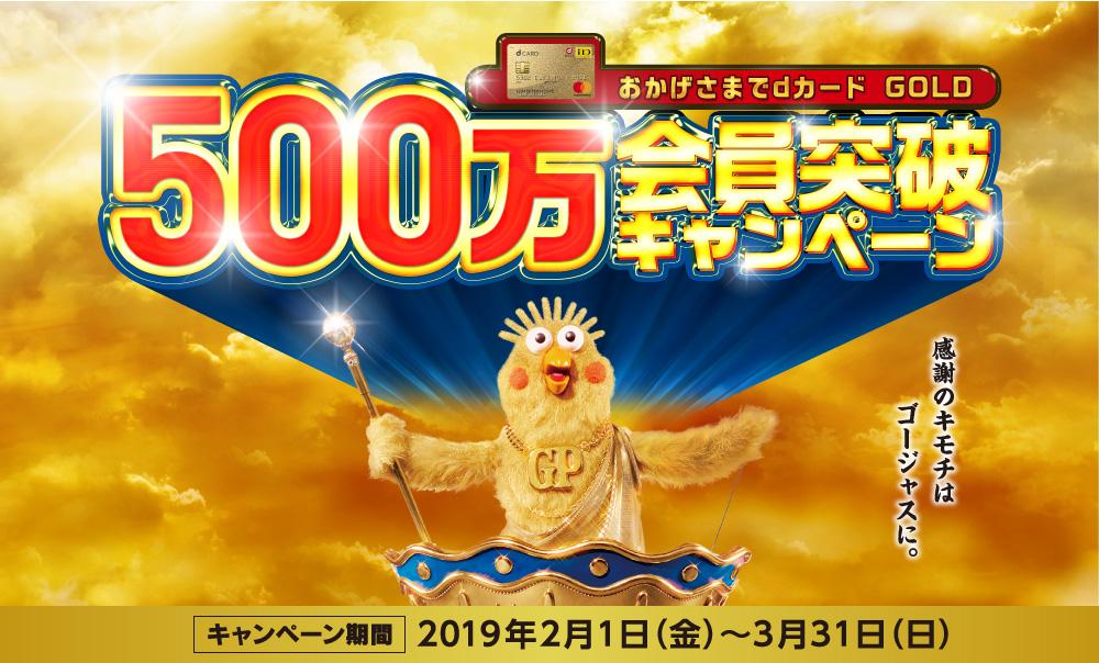dカードゴールドを5000円以上利用で抽選で10万名に500dポイントが当たる。~3/31。