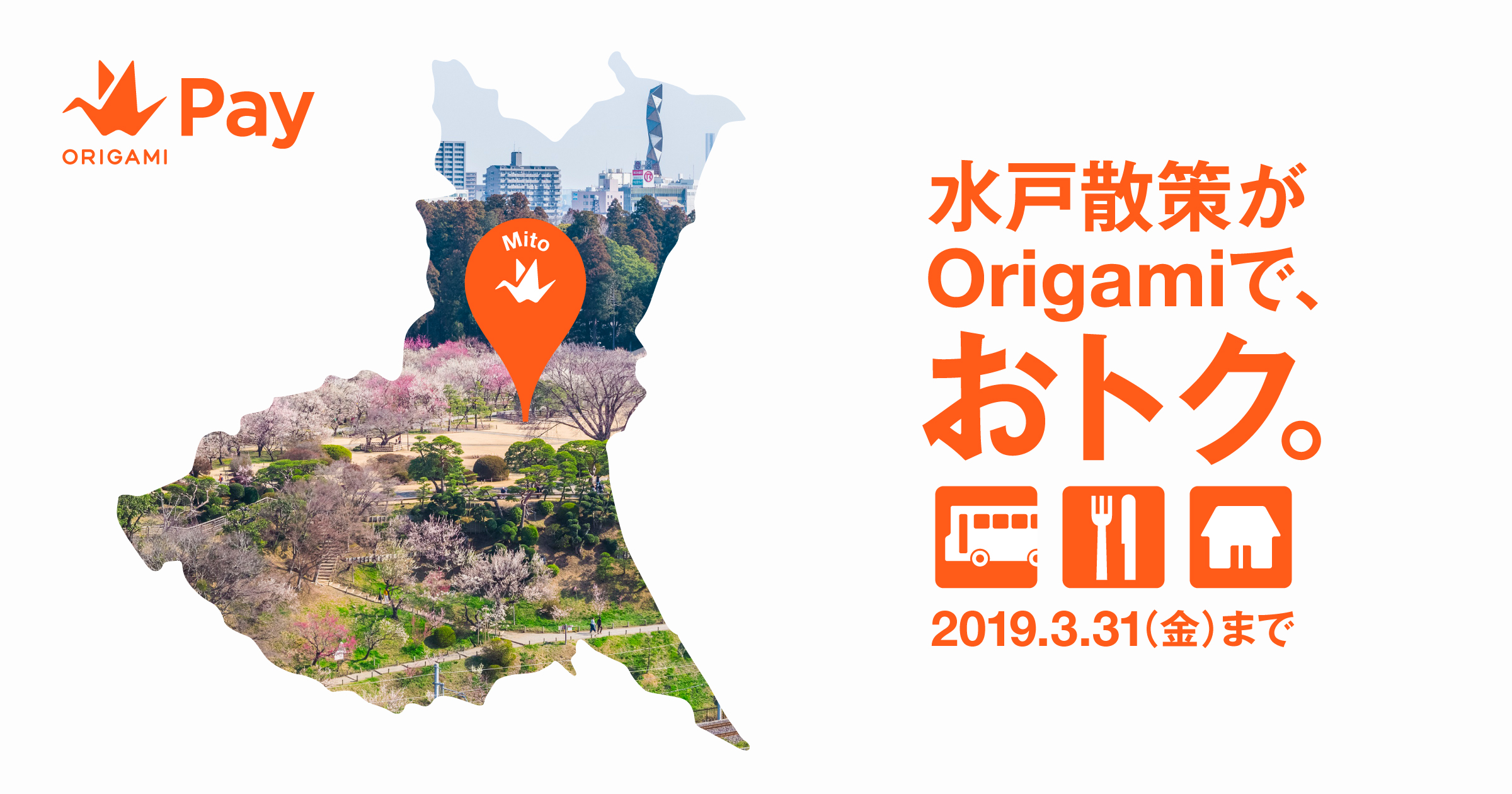 OrigamiPayで水戸市散策が半額となるクーポンを配信中。2/16~3/31。