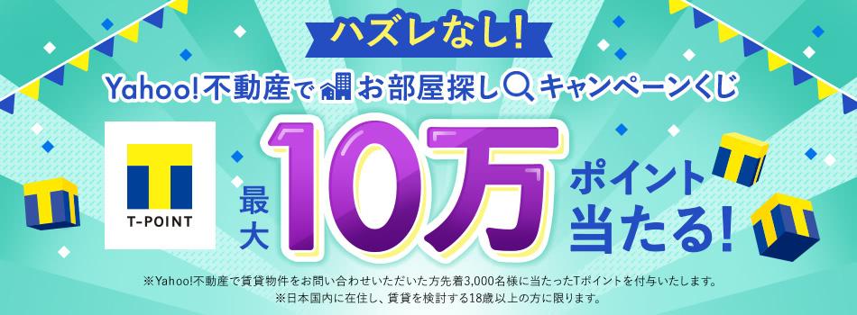 Yahoo!不動産でくじを引いた後に不動産に問い合わせると、抽選で100~10万ポイントが当たる。~3/31。
