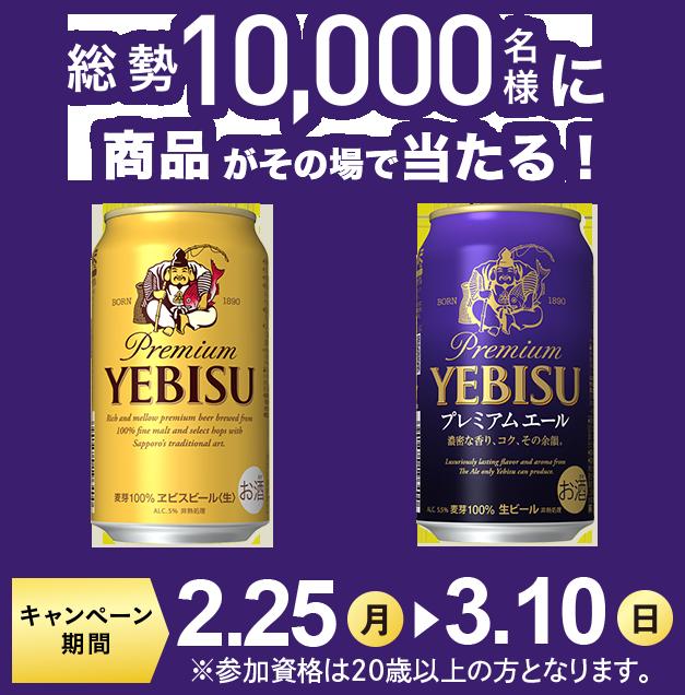 エビスビール、エビスビールプレミアムエールが抽選で1万名に当たる。セイコーマートで引き換え可能。~3/10。