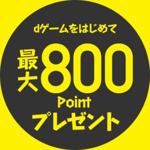 dデリバリーでクソゲーをブラウザ上でプレイすると300ポイント、dコイン550コイン以上購入で500ポイントがもれなく貰える。~2/28。
