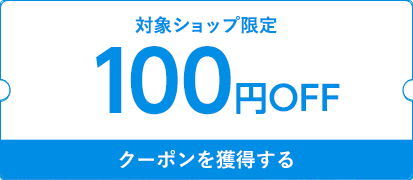 楽天でほぼ全ショップ4万店舗で使える100円~300円引きクーポンを配信中。
