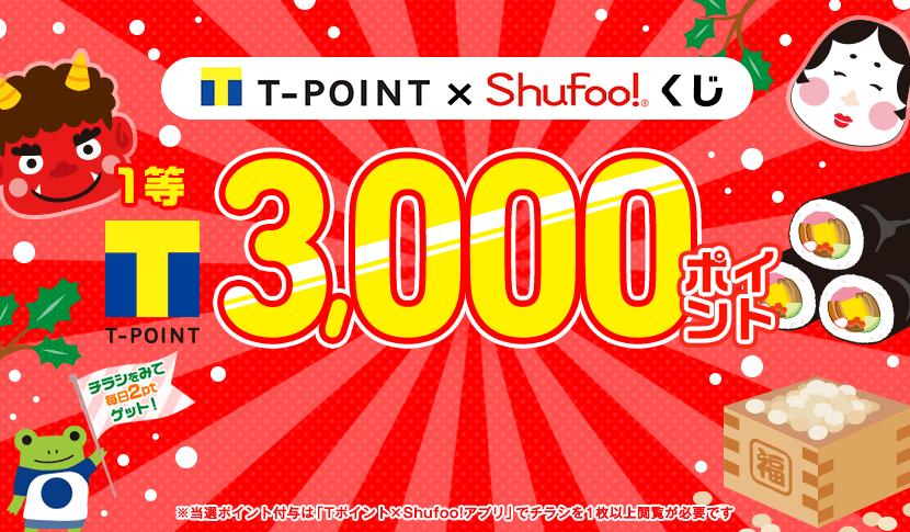 Tポイント×shufooで最大3000Tポイントが当たる。~2/28。