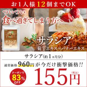 【店長発狂】楽天でサラシアサプリメント、960円が399円、ポイント半額セール。ついつい食べすぎてしまう方向け。