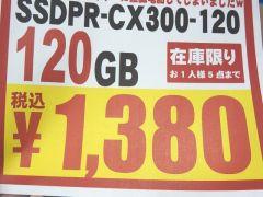 SSD120GBが1380円。パソコン工房 秋葉原 BUY MORE店で。流石に120GBは今から買う容量じゃない。2/2~。