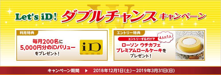 三井住友カードiD会員限定、毎月200名にiDバリュー5,000円分が当たる。4人に1人、ローソン ウチカフェプレミアムロールケーキが当たる。~3/31。