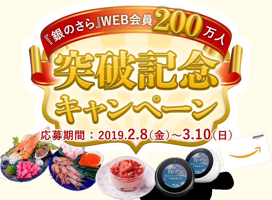 宅配寿司の「銀のさら」で会員200万人突破記念で2000ポイントが2222名、アマゾンギフト券2000円分が20名に当たる。~3/10。
