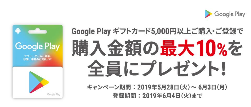 セブン-イレブンでバリアブルGoogle Play ギフトカード10000円分を買うと1000円分、2万円分購入で2000円分のデジタルコードがもれなく貰える。最大10%還元中。~9/2。
